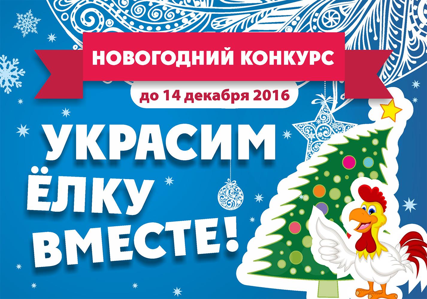 Объявление о конкурсе на новый год